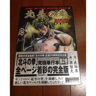 大判 北斗の拳究極フルカラー完全版 第2巻 2003年 初版 帯付き(少年漫画)
