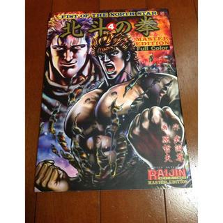 大判 北斗の拳 究極フルカラー完全版 第4巻 2003年初版 ライジンコミックス(少年漫画)