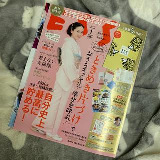 雑誌 ESSE 新年特大号  1月 付録付き エッセ