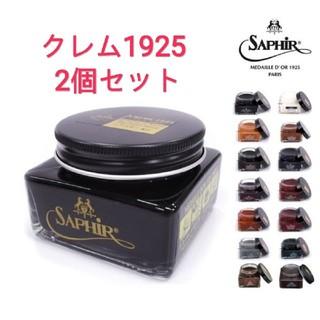 サフィール(Saphir)の新品 Saphir Noir クレム1925 2個セット 靴磨き シューケア(その他)