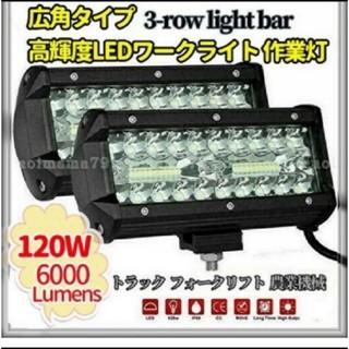 LED 作業灯 120W 2個セット!夜間 雨天 作業 フォグランプ にも!