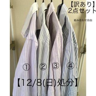 【 12/8(日)処分・訳あり 】組み合わせ自由・ワイシャツ2点セット