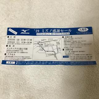 ミズノ(MIZUNO)のミズノ感謝セール 入場券(1枚)(ショッピング)