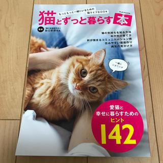 猫とずっと暮らす本 愛猫と幸せに暮らすためのヒント142
