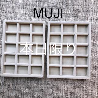 MUJI (無印良品) - 無印良品 MUJI ベロアジュエリーケース 2つセット