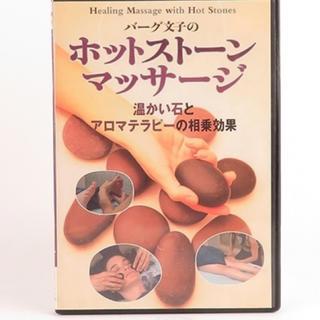 生活の木 - バーグ文子のホットストーンマッサージ 温かい石とアロマテラピーの相乗効果 DVD