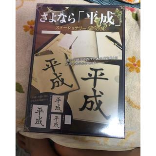 タカラジマシャ(宝島社)の平成  (キャラクターグッズ)