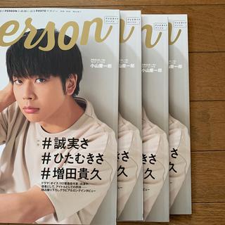 ジャニーズ(Johnny's)のTVガイドPERSON 話題のPERSONの素顔に迫るPHOTOマガジン vol(アート/エンタメ)