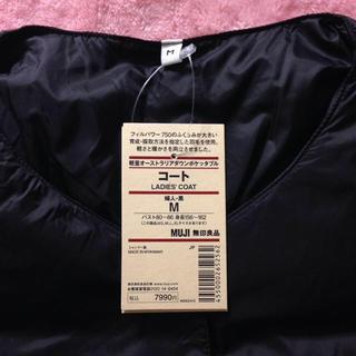 MUJI (無印良品) - 無印良品ポケッタブルダウンコート 黒 Mサイズ