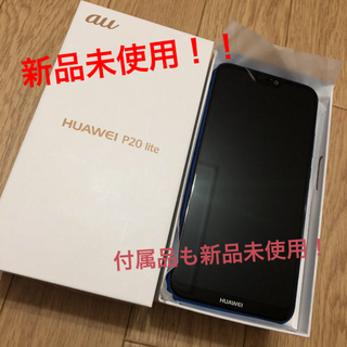au - HUAWEI P20 Lite クラインブルー 32 GB au