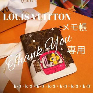 LOUIS VUITTON - LOUIS VUITTON メモ帳/ミニカルネ