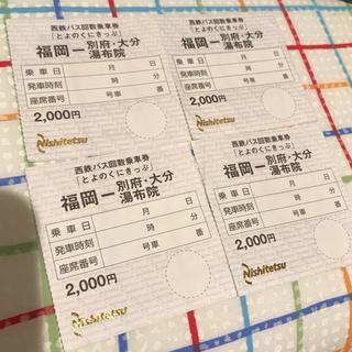 福岡大分 バス回数券
