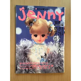 JeNny ジェニー 9 特集 優美なロココの華 ドール服 型紙【同梱割有】