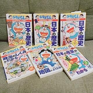 小学館 - ドラえもんの学習シリーズ (6冊)