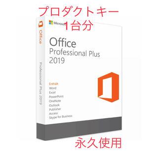 Microsoft -  Office 2019 ProPlus(永続版1台分)Windows