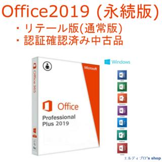 Office 2019 (永続版)