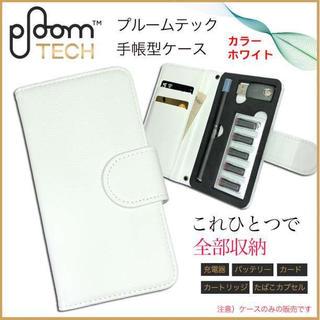プルームテック 手帳型ケース PUレザー カバー ■ホワイト(タバコグッズ)