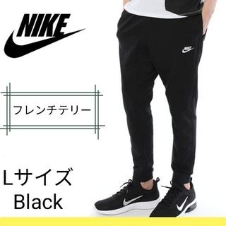 ナイキ(NIKE)のNike ナイキ ジョガーパンツ スウェットパンツ Lサイズ、フレンチテリー素材(その他)