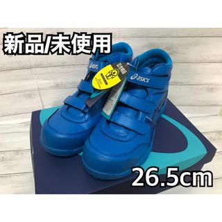 asics - 最終お値下げ/新品/未使用★asics安全靴/CP302/26.5cm