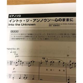 ディズニー(Disney)のアナと雪の女王2 楽譜 イントゥ.ジ.アンノウン〜心のままに(ポピュラー)