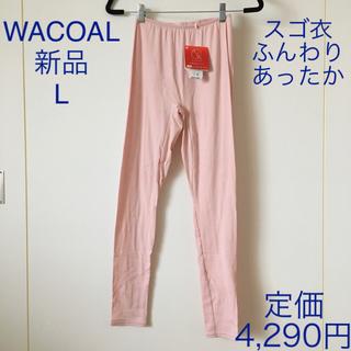 ワコール(Wacoal)のPO ワコール スゴ衣 天綿 ボトムL (アンダーシャツ/防寒インナー)