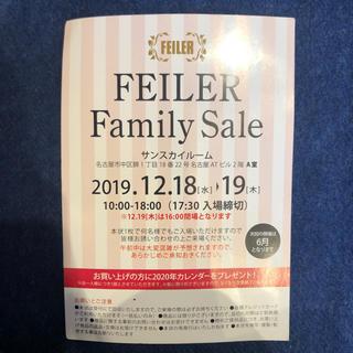 フェイラー(FEILER)のFEILER ファミリーセール 名古屋 入場券(ショッピング)