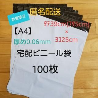 A4宅配ビニール袋100枚
