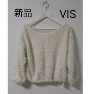 ヴィス(ViS)の新品  VIS  白  シャギーニット  セーター(ニット/セーター)