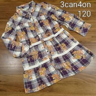 サンカンシオン(3can4on)のワンピース 120(ワンピース)
