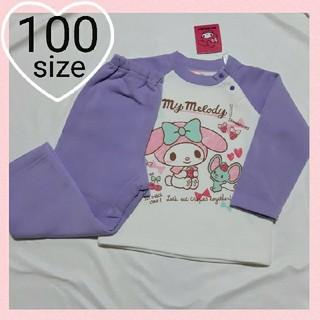 マイメロディ - 新品★マイメロディ裏起毛パジャマ(100)