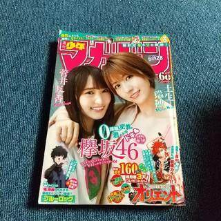 少年マガジン 2019年 6/26号 菅井友香・土生瑞穂