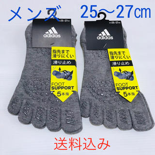 adidas - メンズ【アディダス×福助】五本指ソックス 滑り止め付き 2足セット