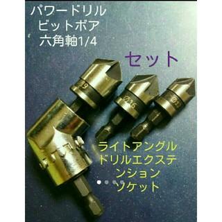 パワードリル・ビット・ボア 六角軸・3個セット&ライトアングルドリルエクステンシ(工具/メンテナンス)