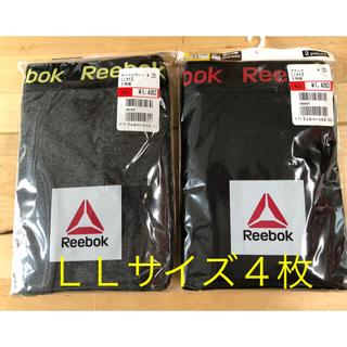 リーボック(Reebok)のリーボックボクサーブリーフ❣️新品4枚❣️LLサイズ❣️(ボクサーパンツ)