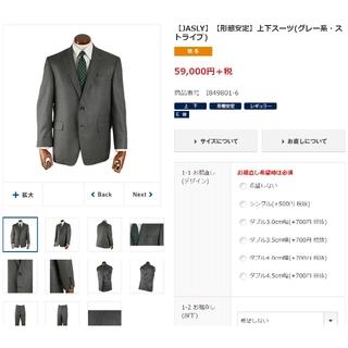 [新品未使用]メンズ 上下スーツ  JASLY I849801-6 サイズE8 (その他)