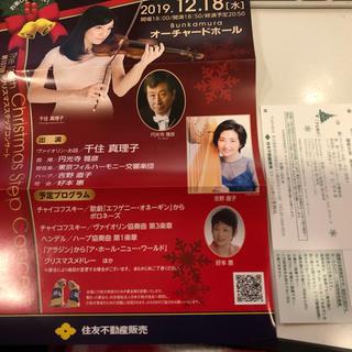 12/18千住真理子他「第107回クリスマスステップコンサート」渋谷3名分(その他)