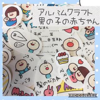 アルバムクラフト 男の子の赤ちゃん 普通紙タイプ