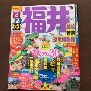 るるぶ福井越前若狭恐竜博物館 '16
