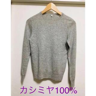 ムジルシリョウヒン(MUJI (無印良品))の新品未使用 無印良品  カシミヤ100% ニット セーター(ニット/セーター)