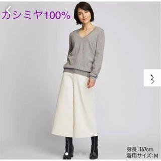 ユニクロ(UNIQLO)のUNIQLO カシミヤ100% ニット セーター(ニット/セーター)