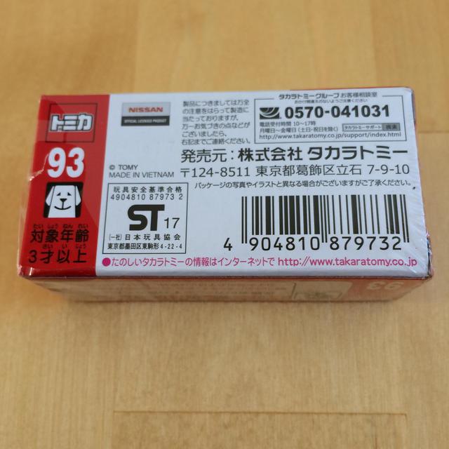 Takara Tomy(タカラトミー)のトミカ 日産リーフ 1台 エンタメ/ホビーのおもちゃ/ぬいぐるみ(ミニカー)の商品写真