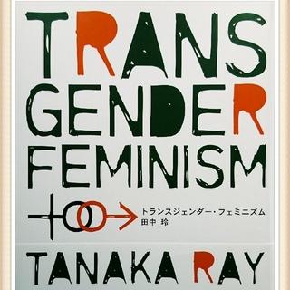 トランスジェンダ-・フェミニズム(人文/社会)