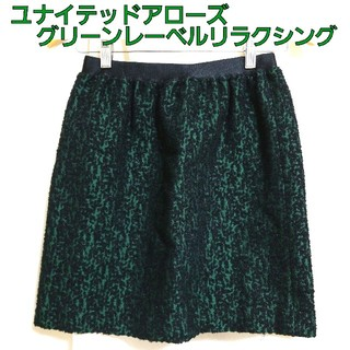 グリーンレーベルリラクシング(green label relaxing)のグリーンレーベルリラクシング 秋冬 ブラック×ダークグリーン ウールスカート(ひざ丈スカート)