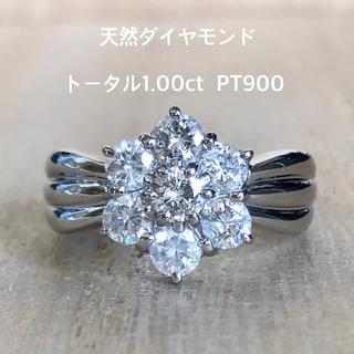 天然 ダイヤ リング トータル1.00ct PT900