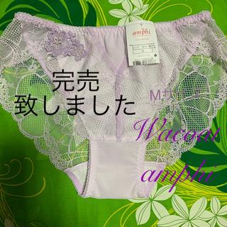 Wacoal - ワコールショーツ・Mサイズ・ amphi・ラベンダー系ピンク・同系色モチーフ