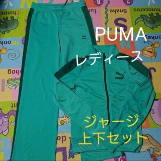 PUMA - 【S~Mサイズ】PUMA レディース ジャージ上下セット