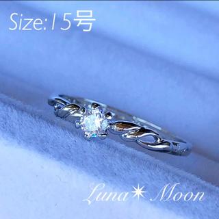 シンプル1粒CZダイヤリング(15号)★立て爪リング、巾着付き、即日発送(リング(指輪))