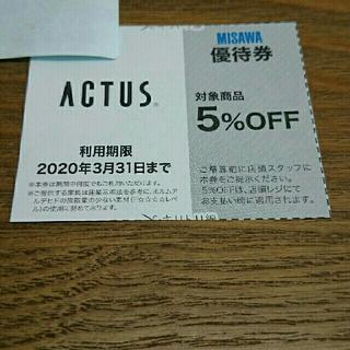 アクタス(ACTUS)のアクタス  優待券(ショッピング)