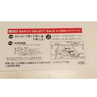 サンヨー(SANYO)の三陽商会&フランドル ファミリーセール 入場券(ショッピング)