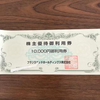 フランスベッド(フランスベッド)のフランスベッド 株主優待券 10000円 2021年3月31日(ショッピング)